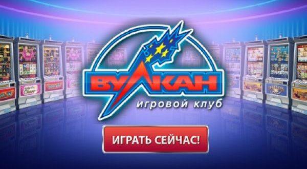 Интернет казино вулкан игровые автоматы бакара виртуально онлайн казино разрешат в россии