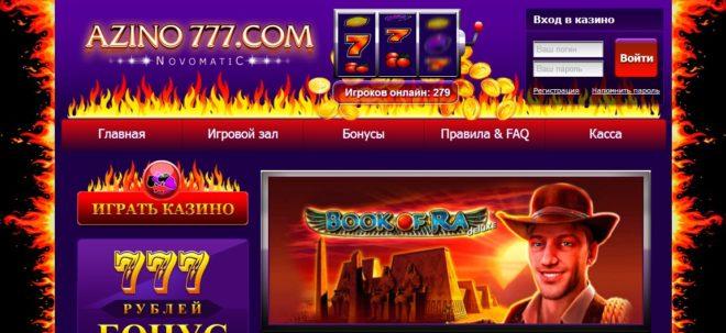 азино999 официальный сайт