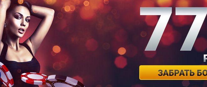 как использовать бонусы в азино777