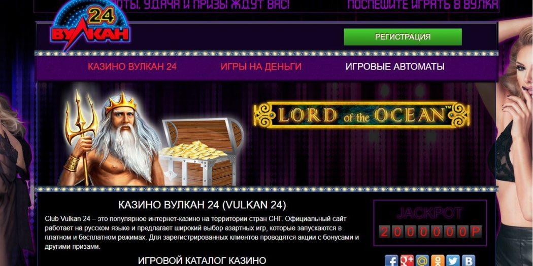 вулкан официальный сайт скачать приложение